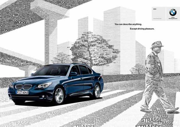 BMW: то, что не поддается описанию