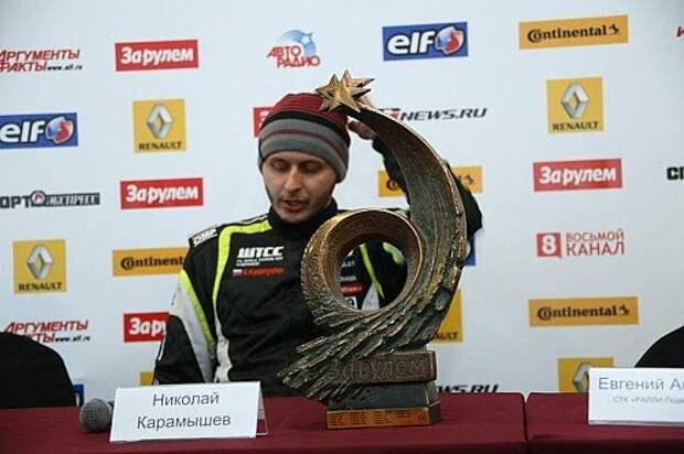 Бронзовая Шина в настоящий момент хранится у действующего победителя Гонки звезд – Николая Карамышева.