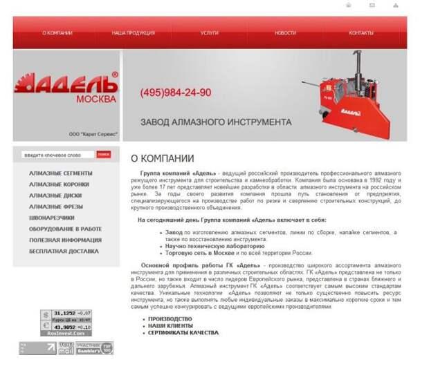 Российским строителям расскажут об алмазных инструментах
