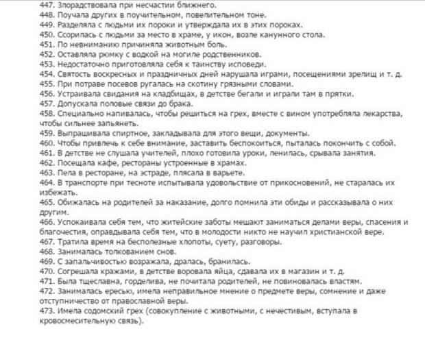 Липецкие священнослужители насчитали аж 473 смертных греха (список)