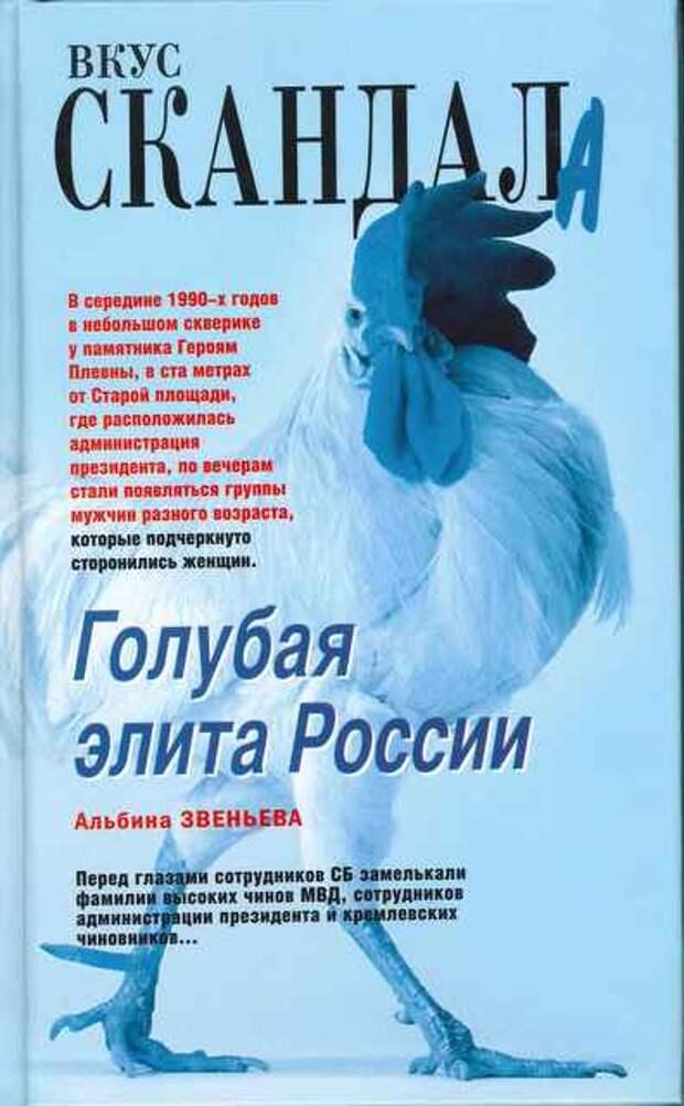 1. Голубая тень элит... 2. Геи в элите России. Топ-2014
