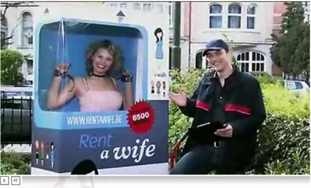 Партизанский маркетинг по-бельгийски: жена напрокат