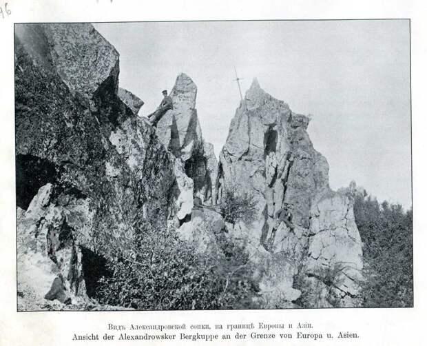 46. Вид Александровской сопки, на границе Европы и Азии
