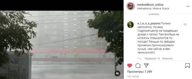 Фото дня: на Южное Медведково обрушился сильный ливень