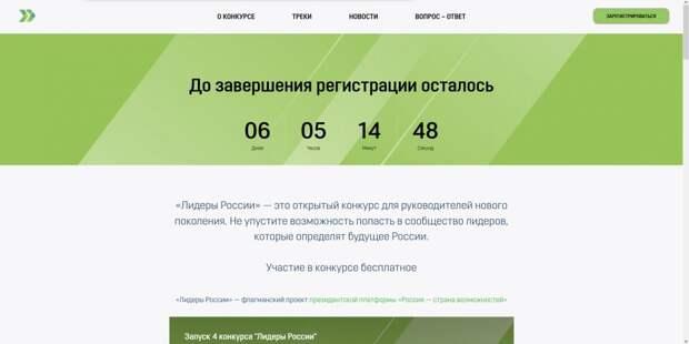 26 апреля заканчивается регистрация на четвёртый конкурс управленцев «Лидеры России»
