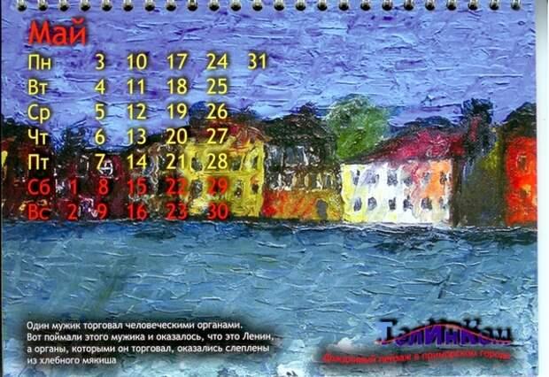 Календарь ТелИнКом-2010: Май