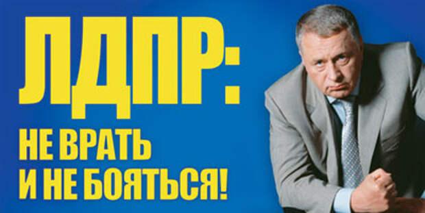 РА «Старый город» разместило рекламу ЛДПР в Подмосковье