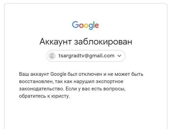 Правда под запретом? Царьград заблокировали без объяснения причин