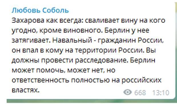 Соболь очерняет Россию, поддерживая ложь немецких русофобов