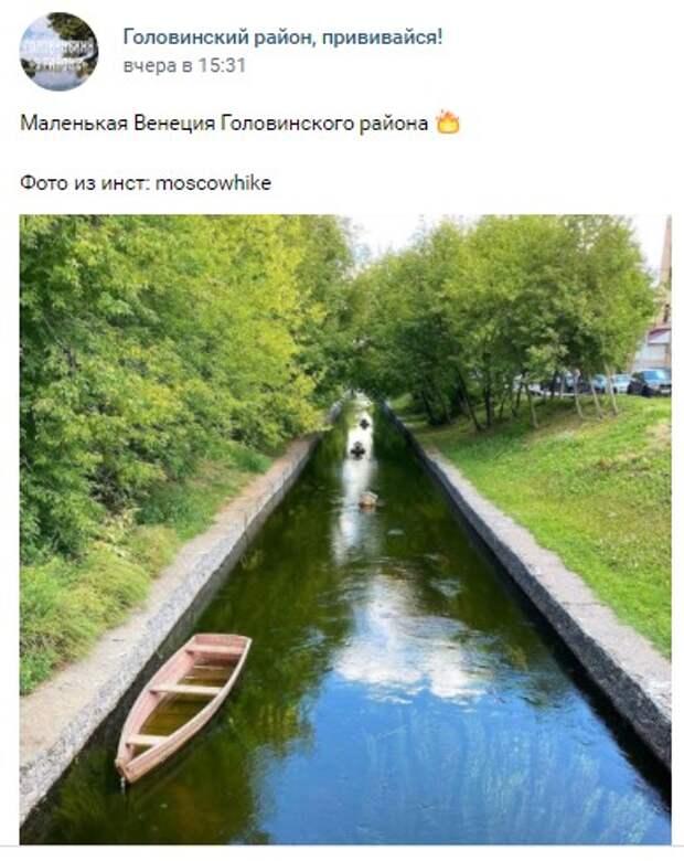 Фото дня: Венецианский канал в Головинском