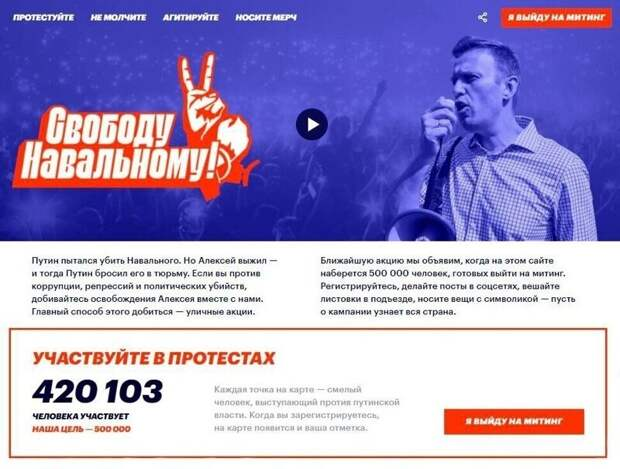 SMMщики сайта в поддержку Навального перекрутили ботов