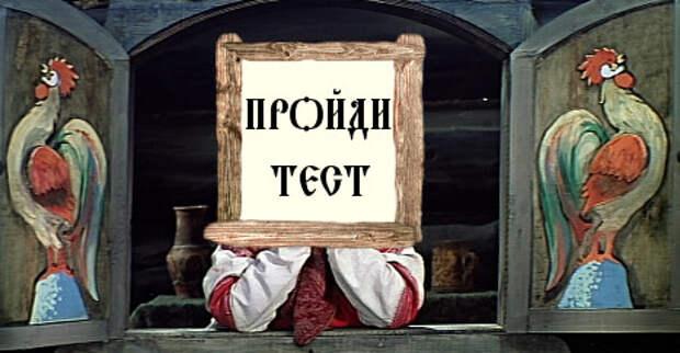 Тест: Кем бы ты мог быть в русской сказке?