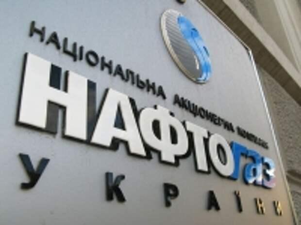 "ПРАВО.RU: Генпрокуратура Украины завела дело на главу ""Нафтогаза"""