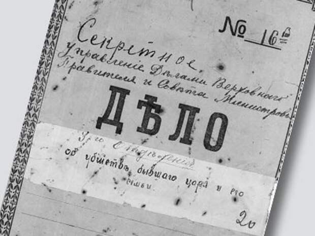 Екатеринбургская Голгофа. Дорасследование. Следствие Соколова
