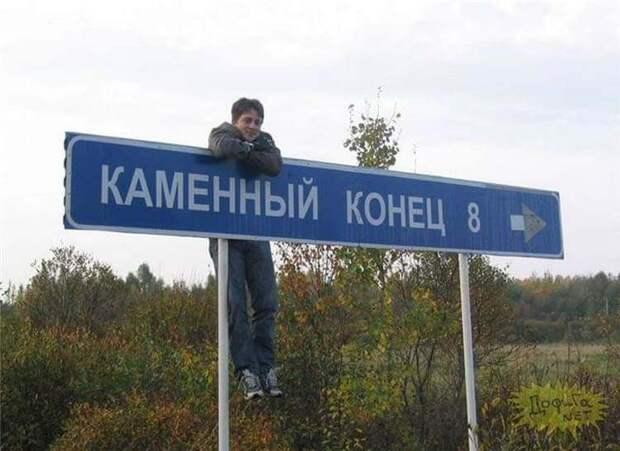 12 населённых пунктов, названия которых заставят вас долго смеяться