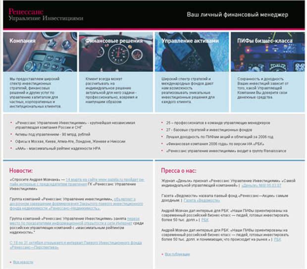 Скриншот сайта im.rencap.ru