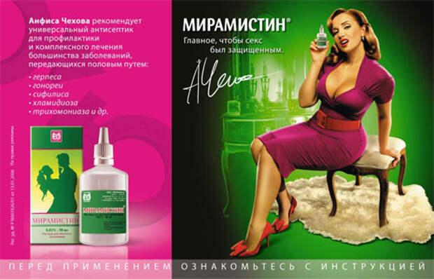 Анфиса Чехова: только безопасный секс