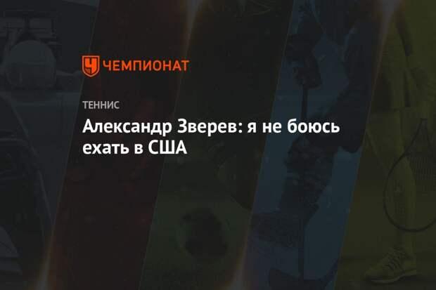 Александр Зверев: я не боюсь ехать в США