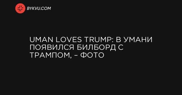 Uman loves Trump: в Умани появился билборд с Трампом, – фото