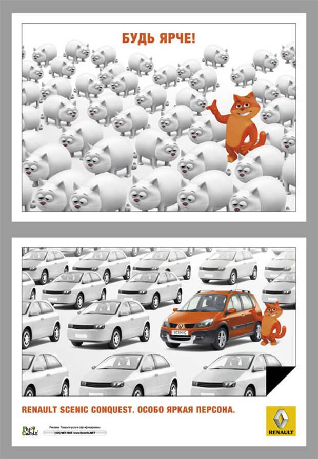 Renault Scenic Conquest – автомобиль со встроенным котом