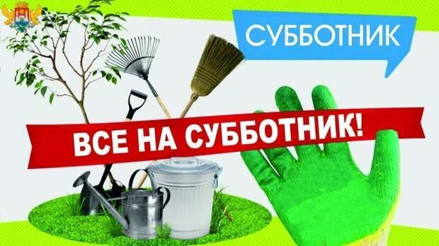 Республика Крым примет участие во Всероссийском субботнике