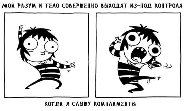 Комиксы для больших девочек. О, да, всё так знакомо!