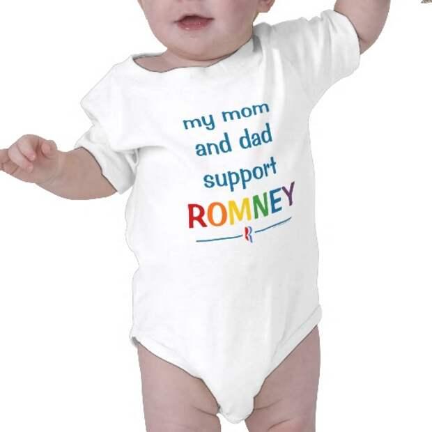 Мои папа и мама поддерживают Ромни (кандидат от республиканцев, соперник Обамы на выборах 2012 г. Выступает против однополых браков)