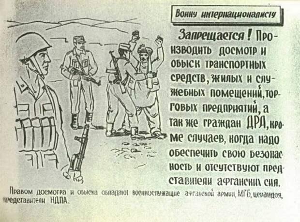 Памятка советским солдатам в Афганистане