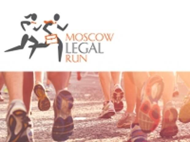 ПРАВО.RU: Участниками забега Legal Run 2016 стали 60 юрфирм