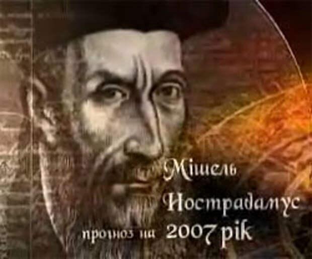 Украинская политическая реклама апеллирует к Нострадамусу