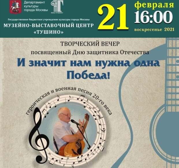 В галерее «Тушино» пройдет праздничный концерт