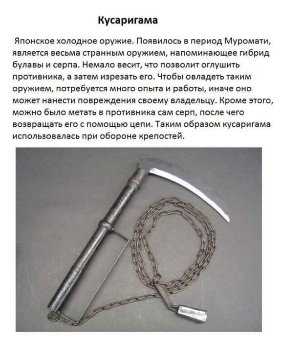 Самые необычные виды оружия