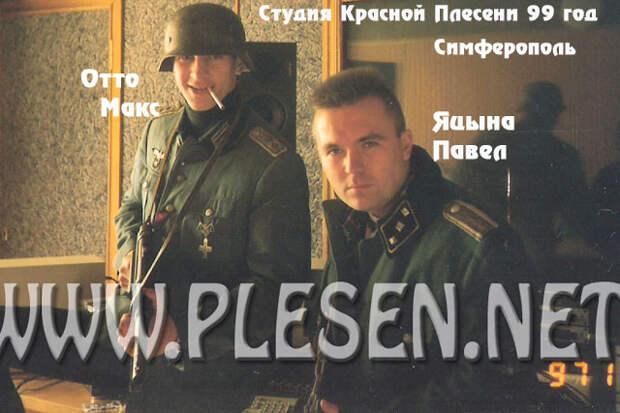«Красная Плесень» в 1999 году.