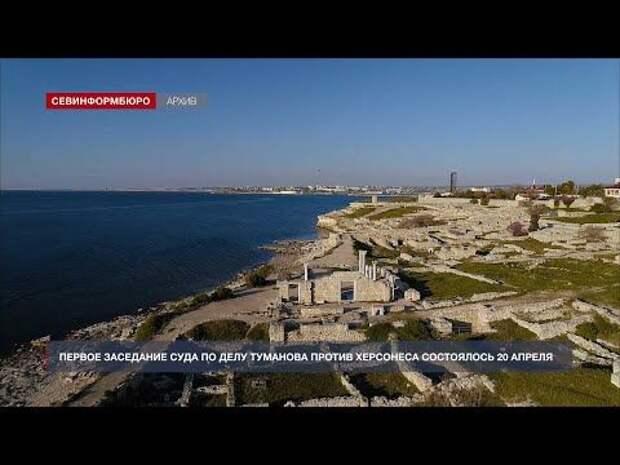Реставратор Туманов начал судебный процесс против «Херсонеса Таврического»