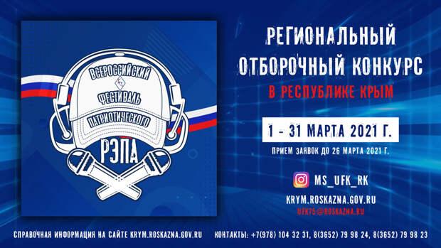 В Крыму стартовал отборочный конкурс Фестиваля патриотического рэпа