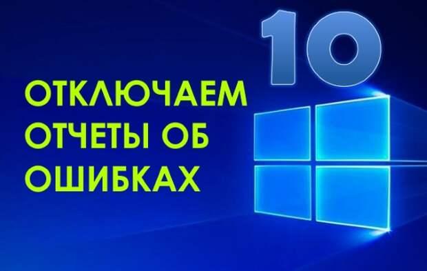 Как отключить отчеты об ошибках в Windows 10