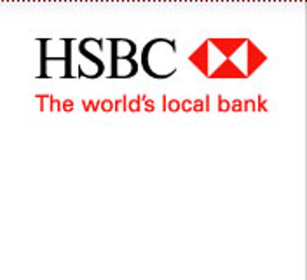 HSBC: все зависит от точки зрения