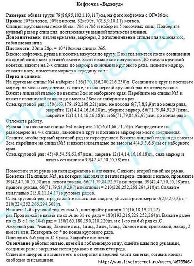 КОФТОЧКА С КРАСИВОЙ КОКЕТКОЙ СПИЦАМИ
