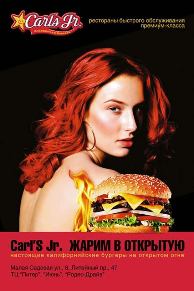 «Самое вкусное между булок»: рекламная кампания сети фаст-фудов Carl's Junior
