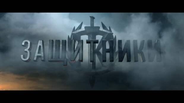 Вышел трейлер к фильму про советских супергероев «Защитники»