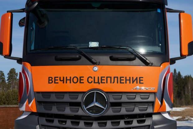 В России испытывают Mercedes-Benz с «вечным сцеплением»