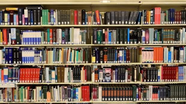 Узнайте, хорошо ли укомплектована библиотека