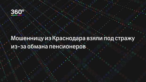 Мошенницу из Краснодара взяли под стражу из-за обмана пенсионеров