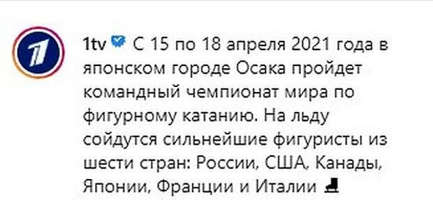 На командном Чемпионате мира фигуристы выступают под российским флагом
