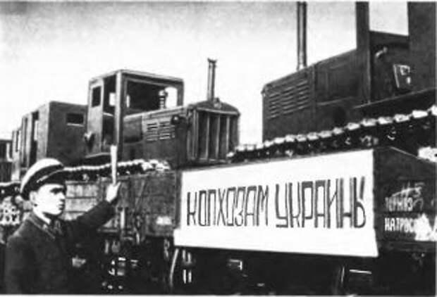 Сибирь – колхозам Украины