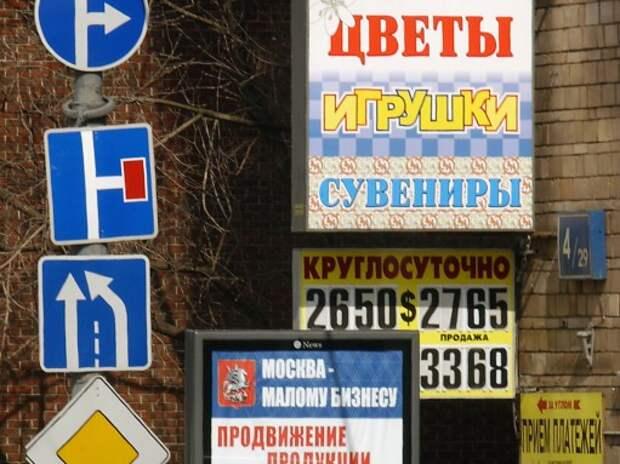 Дорожные знаки в Москве уменьшатся в размерах