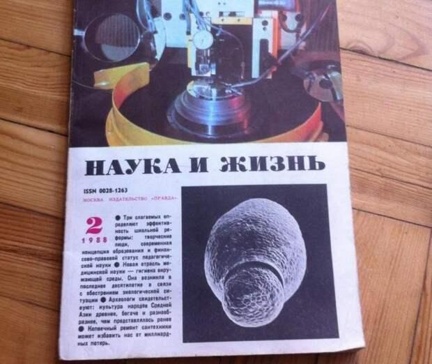 """Диск """"Здоровье"""" Полезные, дефицит, журнал, игрушки, наука и жизнь, ракетка, стержень"""
