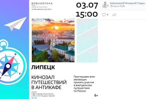На Фестивальной пройдет виртуальное путешествие по Липецку