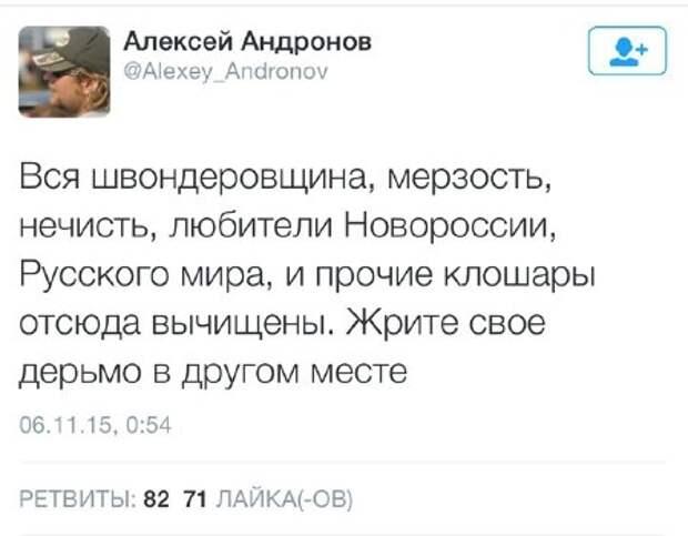 «Русский мир» против. Комментатора «Матч ТВ» обвинили в русофобии