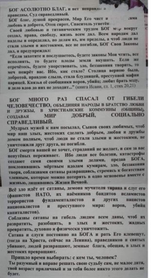 Космические коммунисты 90-х.